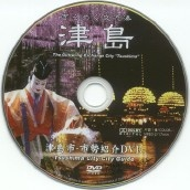 Cover of Tsushima DVD-click to view